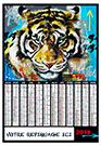 Tiger - Bancaire rigide découpé - Le Calendrier Pub